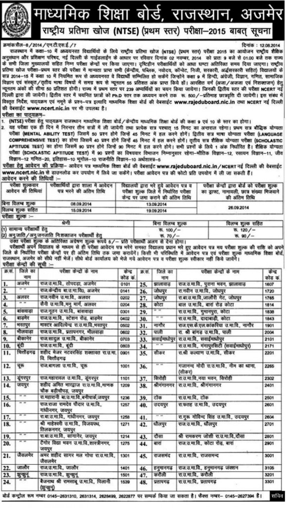 NTSE-2015-Rajasthan-notification