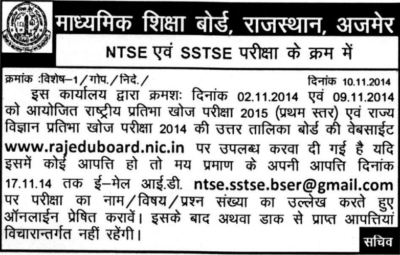 NTSE 2015 Stage 1 Rajasthan Notification latest